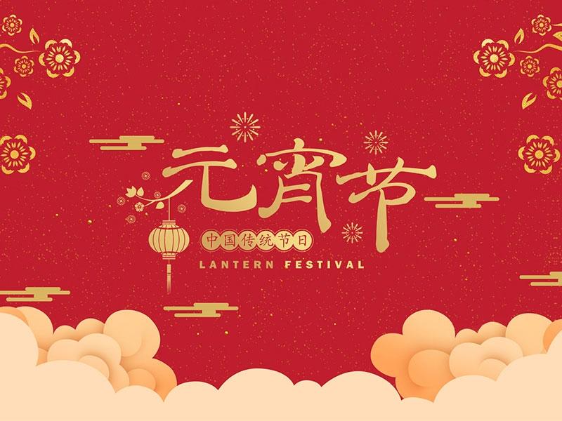 江苏奥新科技有限公司祝大家元宵节快乐!