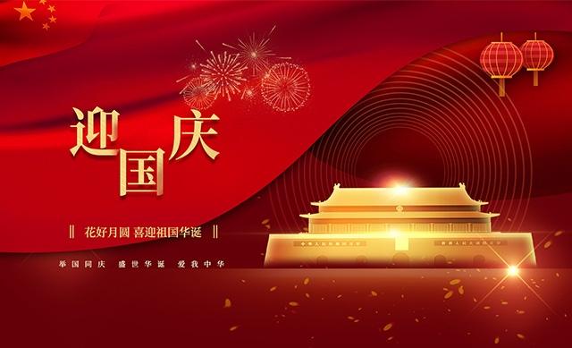 江苏奥新科技有限公司祝大家国庆节快乐!